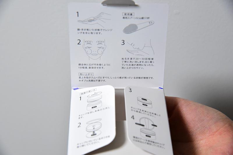 箱に記載されているデュオクレンジングバームの使い方