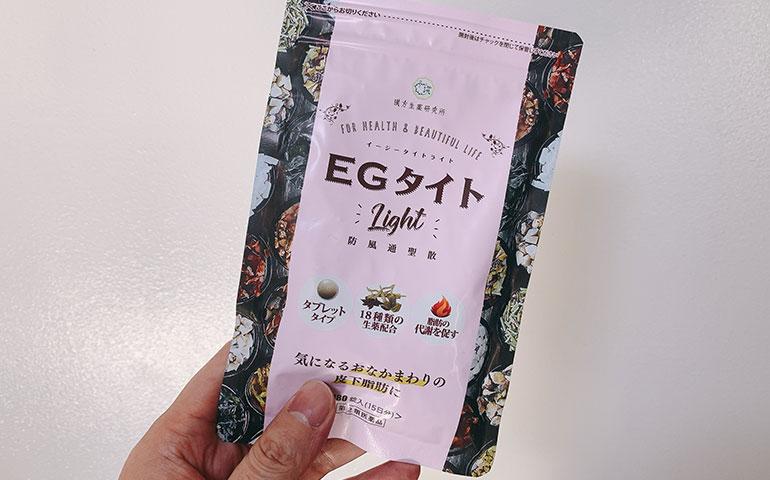 EGタイトLightって本当に痩せるの?効果や口コミを徹底的に調査してみた